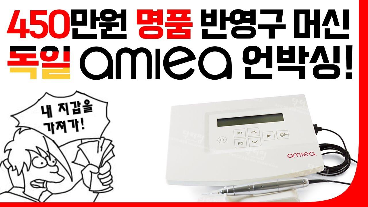 반영구 머신 강력 추천! 독일제품 Amiea 따끈따끈한 뉴 신상 언박싱! - 좀 더 싸게~ 저렴이 구매 팁까지!