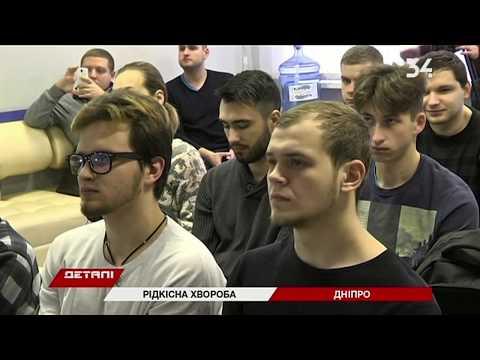 34 телеканал: В больнице Мечникова в Днепре провели медосмотр для больных гемофилией