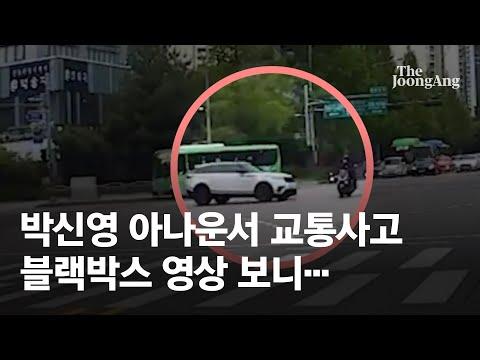 박신영 아나운서 오토바이와 교통사고 모습 담긴 블랙박스 영상