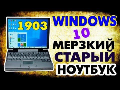 Установка Windows 10 Build 1903 на старый ноутбук