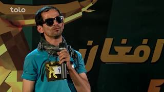 فصل دوازدهم ستاره افغان - شنکر بابو / Afghan Star Season 12 - Kabul Auditions - Shankar Baboo