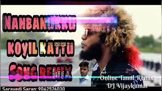 Nanbanukku Koyil Kattu song remix | #Saravedi Saran | by onlinetamilremix Dj Vinaykumar