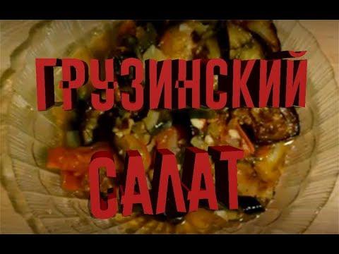грузинска кухн напитки рецепты