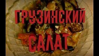 ВКУСНЕЙШИЙ САЛАТ Аджапсандали классический.Грузинская кухня.