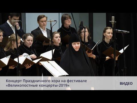 Концерт Праздничного хора на фестивале «Великопостные концерты-2019»