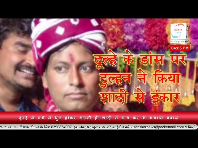 दूल्हे के डांस पर दुल्हन ने किया शादी से इंकार | SANSKAR NEWS