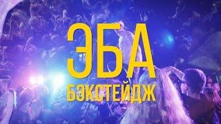 ХЛЕБ - Эба | BACKSTAGE