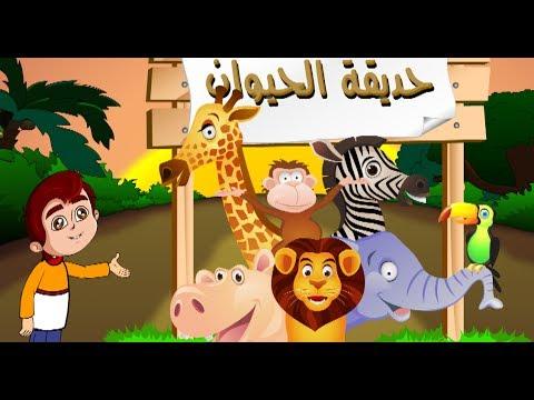 تعليم النطق للأطفال الحيوانات Youtube