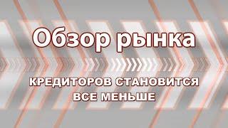 Потребкредиты: кредиторов становится все меньше(, 2014-11-10T13:39:57.000Z)
