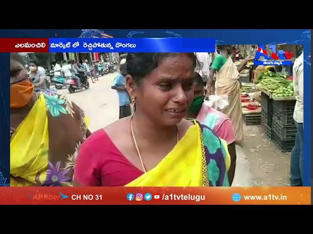 ఎలమంచిలి మార్కెట్లో  రెచ్చిపోతున్న దొంగలు  || A1TV TELUGU NEWS