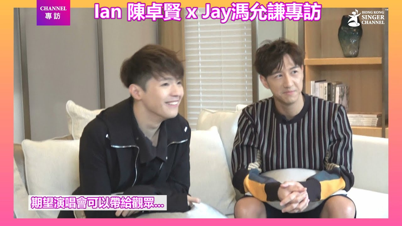 Ian陳卓賢 Jay Fung 溤允謙|Star Hall兩場演唱會|Channel專訪
