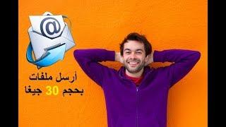 طريقة سرية ستمكنك من إرسال ملفات عبر البريد تصل إلي 30 جيجا بايت || ستشكرني كثيرا Video