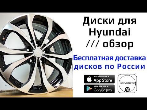Литые диски на Hyundai /// наш обзор