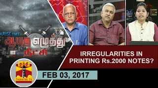Aayutha Ezhuthu Neetchi 03-02-2017 Irregularities in printing Rs.2000 Notes..? – Thanthi TV Show