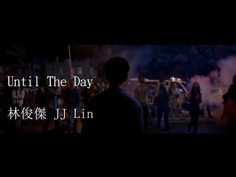林俊傑 JJ Lin - (Until The Day) Lyrics/歌詞