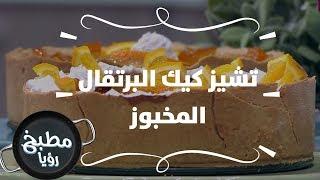 تشيز كيك البرتقال المخبوز - ايمان عماري