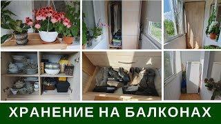 хранение На Балконе и Лоджии * Новый Шкаф * Морозилка
