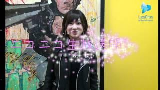 小野恵令奈オフィシャルファンクラブ、オープン! メッセージが寄せられ...