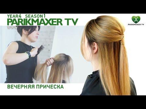 Вечерняя прическа на длинные волосы. парикмахер тв parikmaxer.tv hairdresser tv peluquero tv