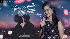 #SSMUSICSTUDIO Tumse Milke Aisa Laga A Cover Song By Kunmun