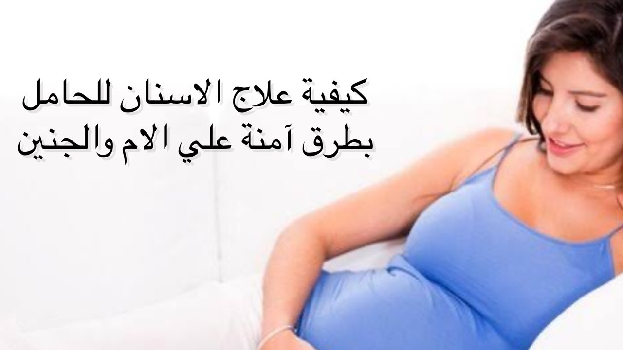 كيفية علاج الاسنان للحامل وصفات مجربة مسكن طبيعي للاسنان للحامل Youtube