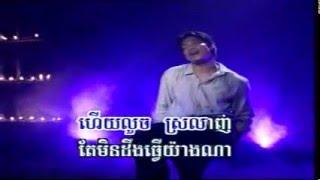 រដឺនមានស្នេហ៍ ព្រាប សុវត្ថ Karaoke for sing