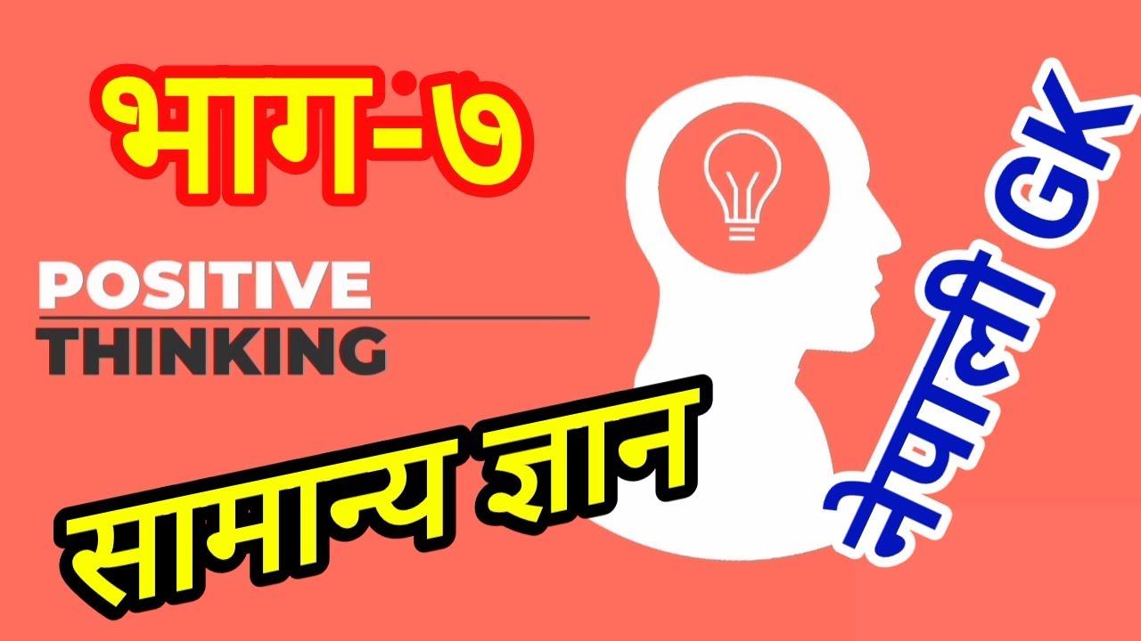 नेपाली सामान्य ज्ञान भाग-७ Nepali GK General Knowledge Nepali Quiz The Garden of Knowledge in Nepali