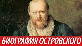Биография Островского Александра Николаевича. Краткая.