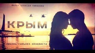 КРЫМ 2017 Фильм нужно смотреть России и Украине - С ЛЮБИМЫМИ НЕ РАССТАВАЙТЕСЬ