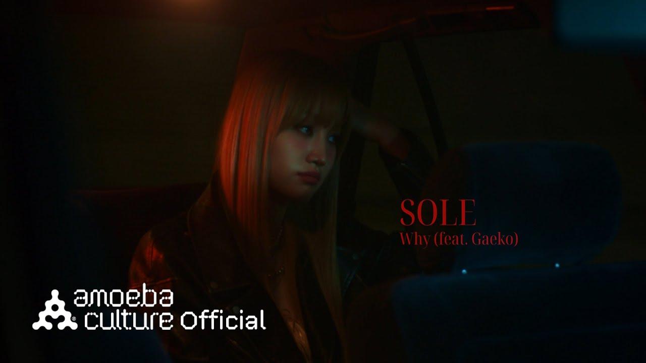 쏠(SOLE) - '왜 (Feat. 개코)' M/V Teaser