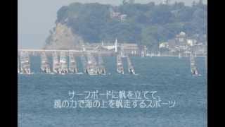 横浜国立大学ウインドサーフィン部PV ver.2