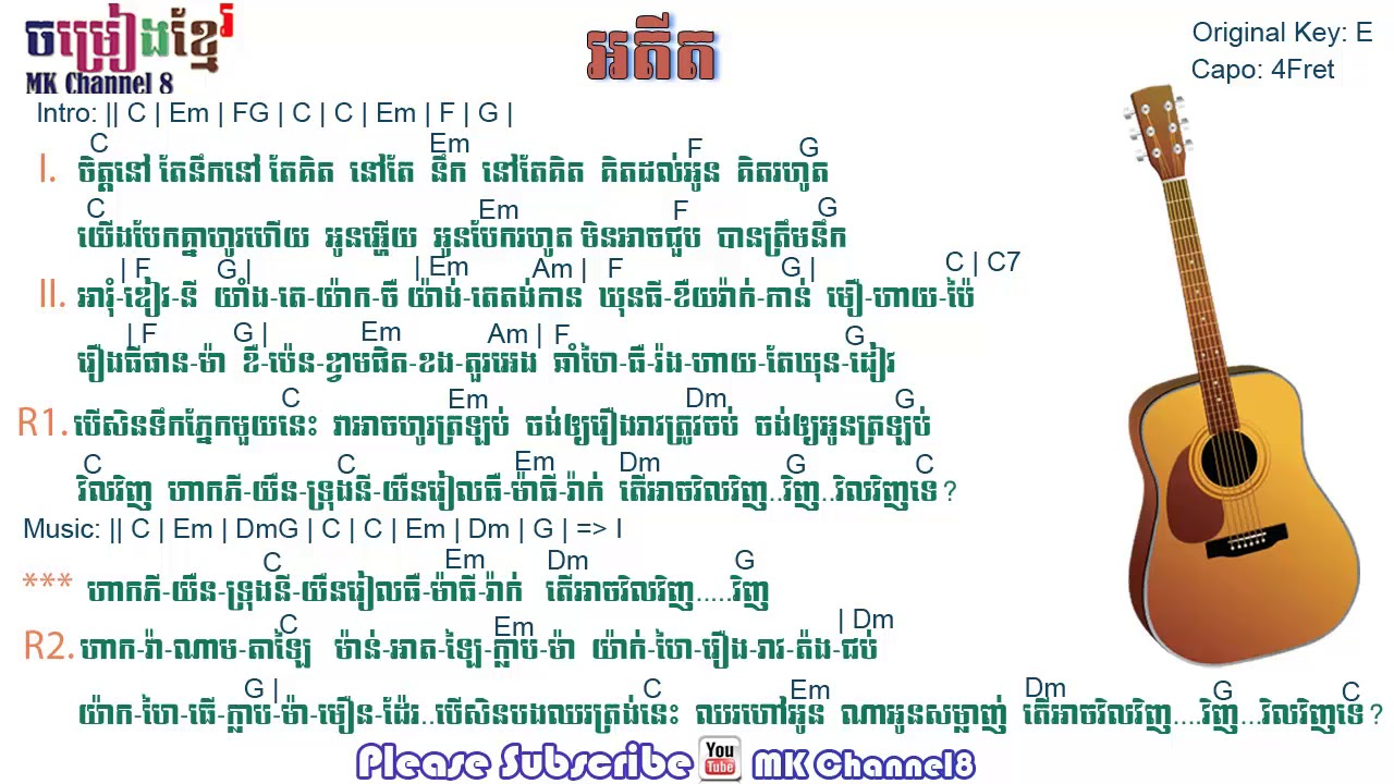 អតីត khmer guitar chord | khmer chord with lyric | khmer music ...