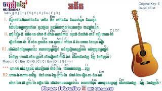 អតីត khmer guitar chord   khmer chord with lyric   khmer music