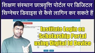How to Login Postmatric Institute on Scholarship Portal using Digital Signature Device, Step by Step
