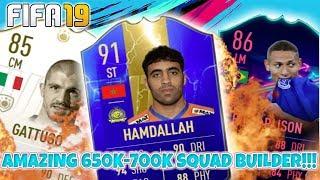 INSANE 650K-700K HYBRID SQUAD BUILDER!!! | FIFA 19 SQUAD BUILDER