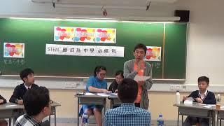 Publication Date: 2018-05-14 | Video Title: 【第一屆香港辯論聯賽】首輪A組#2.1(評語)_「STEM應