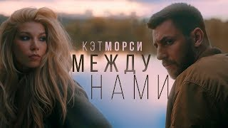 КЭТ МОРСИ   Между нами (Премьера 2017)
