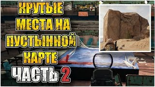 Лучшие места на пустыне в PUBG Ч.2 | PLAYERUNKNOWN'S BATTLEGROUNDS