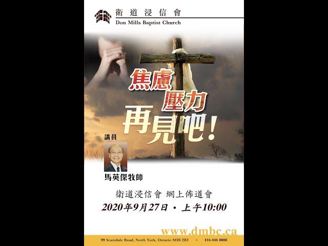 衛道浸信會中文堂 福音主日 2020 09 27 馬英傑牧師:  焦慮、壓力,再見吧