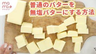 普通のバターを無塩バターにする方法