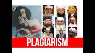 Muslim Scholars Plagiarize the Imam Mahdi - ملاں نے حضرت مرزا غلام احمد علیہ السلام سے سرقہ کیا