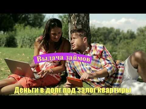 Взять деньги в долг срочно в Новосибирске. 100% Гарантия