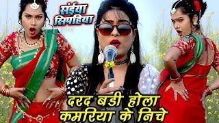 #Sanjna Raj (2018) का सबसे जोरदार गाना दरद बड़ी होला कमरिया के निचे Saiya Sipahiya Hit Songs