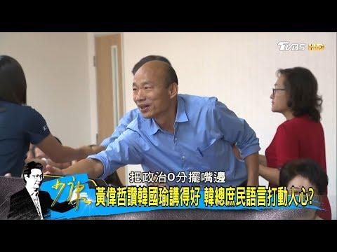 綠首長喊:人民不欠民進黨!民進黨紛紛搶說韓國瑜語錄?少康戰情室 20181206
