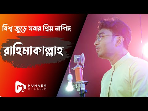 Rahimakallah by Munaem Billah নতুন সুরের নাশিদ রাহিমাকাল্লাহ