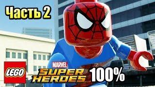 Lego Marvel Super Heroes #2 — Штаб Фантастической Четверки {PC} прохождение часть 2