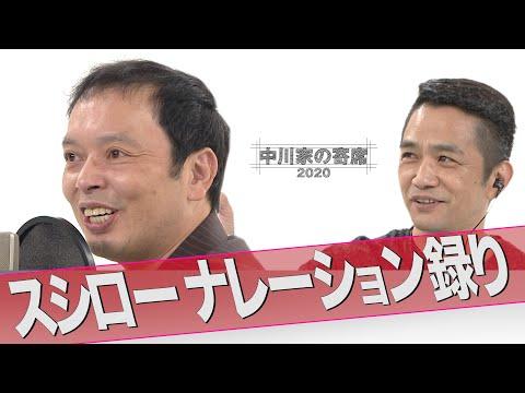 中川家の寄席 2020「スシロー ナレーション録り」