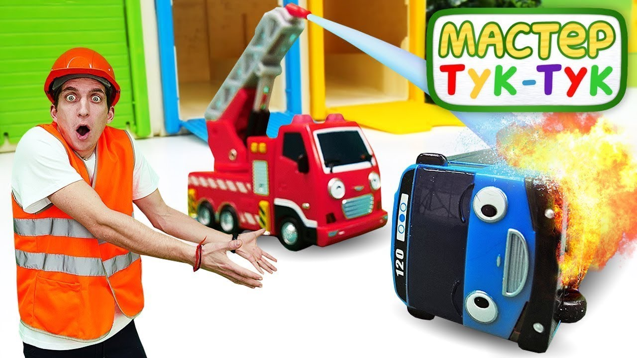 Видео для детей про игрушки. Автобус Тайо попал в аварию ...
