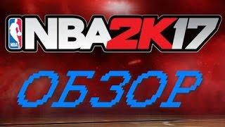 nBA 2K17 подробный и честный обзор баскетбольного