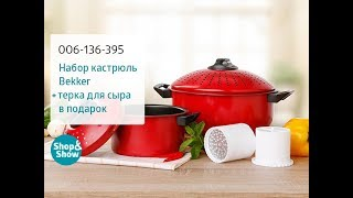 Набор кастрюль Bekker. Shop & Show (Кухня)